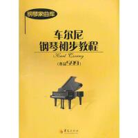 【旧书9成新正版包邮】车尼尔钢琴初步教程(作品599)(奥)车尔尼华夏出版社9787508074733