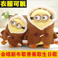 白领公社  儿童玩具 小黄人公仔大号抱枕布娃娃儿童玩偶可爱生日礼物送男女生创意礼品 毛绒玩具