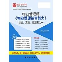 物业管理师《物业管理综合能力》讲义、真题、预测三合一【资料】