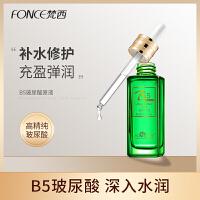 【买一送一】梵西 B5玻尿酸原液 30lm 补水保湿收缩毛孔肌底液提亮肤色面部精华液