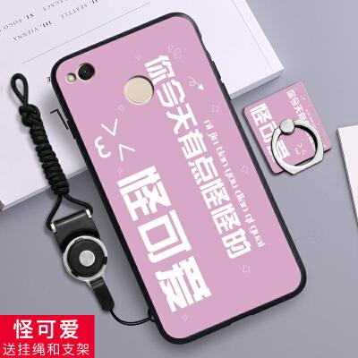 红米4x手机壳红米4x防摔软壳redmi4x保护套x4卡通MAE136夏日新款 不清楚型号的可以问客服拍下备注型号