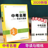 2020年通城学典 中考名著导读与精练 通典专项 福建少年儿童出版社