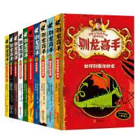 驯龙高手(1―10典藏版)