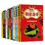 驯龙高手(1—10典藏版)