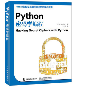 Python密码学编程(pdf+txt+epub+azw3+mobi电子书在线阅读下载)