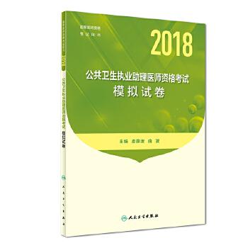 2018公共卫生执业助理医师资格考试模拟试卷