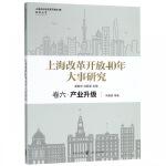 上海改革开放40年大事研究・卷六・产业升级