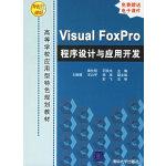 Visual FoxPro程序设计与应用开发――高等学校应用型特色规划教材