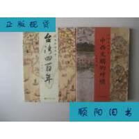 【二手旧书9成新】许倬云说历史:中西文明的对照台湾四百年(2