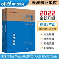 中公教育2021天津市事业单位公开招聘工作人员考试:综合知识(教材+历年真题+全真模拟)3本套