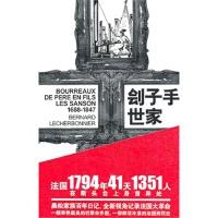 【RT1】刽子手世家 (法)勒歇尔博尼埃 ,张丹彤,张放 新星出版社 9787513300216