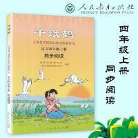 千纸鹤人教版自读课本语文四年级上册同步阅读书课外阅读训练小学