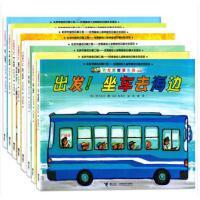 新版 汽车嘟嘟嘟系列全8册 汽车总动员家长和孩子都喜欢的交通工具图画书 3-4-5-6岁儿童经典图画书籍启蒙故事书汽车
