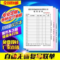 单据定做收据送货单二联销货清单销售三联定制点菜单票据合同印刷