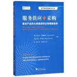 服务供应与采购(复杂产品和大型建造项目管理新趋势)/世界制造服务化译丛