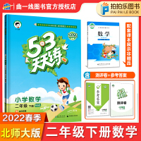 53天天练二年级下册数学北师大版同步试卷练习册