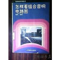 【二手旧书85成新】怎样看组合音响电路图 /胡 斌编著 人民邮电出版社