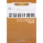 【新书店正版】 企业会计准则实务问题释疑 王晓芳 经济管理出版社 9787509604885