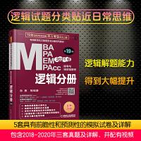 【新版】2021mba联考教材 逻辑分册 孙勇 2021MPA MEM MPAcc199管理和396经济类 可搭老吕逻
