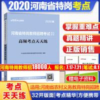 中公教育2020河南省特岗教师招聘考试辅导教材:高频考点天天练