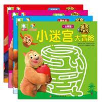 小熊大熊二光头强 走迷宫 熊熊乐园小迷宫大冒险.丛林篇 正版全套 .找不同视觉发现益智游戏图书3-4-5-6岁孩子培养