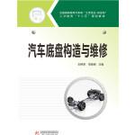 【旧书二手书8成新】汽车底盘构造与维修 刘照军 华中科技大学出版社9787568008969【正版现货速发】