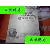 【二手旧书9成新】爱上咖啡师 M33 /齐鸣 江苏?