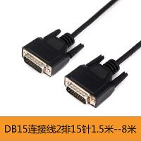 DB15连接线 公对母 公对公 母对母 15针数据线 2排15针 可定制线 公对公 0.5m