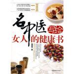 名中医写给女人的健康书 陈玫妃 吉林科学技术出版社 9787538439830