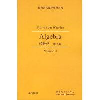 代数学(第2卷)(英文版)