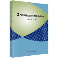 Zr基非晶合金微小零件制备技术