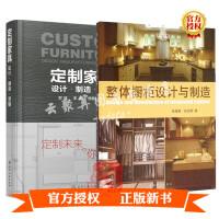 整体橱柜设计与制造+定制家具 设计制造营销 厨柜设计与制作技术书籍 厨房柜体设计制造工艺安装 定制衣柜材料配件 结构造型