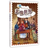 悲惨世界/经典译林青少版