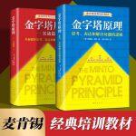 【畅销现货书籍】现货正版包邮 金字塔原理1 2 全套两册 麦肯锡40年经典培训教材 思考表达和解决问题的逻辑 经济管理
