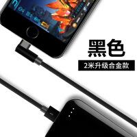 20180929053523523?苹果数据线iPhone6充电线器6s弯头X快充iPad7p加长2米抖音手机SP短s