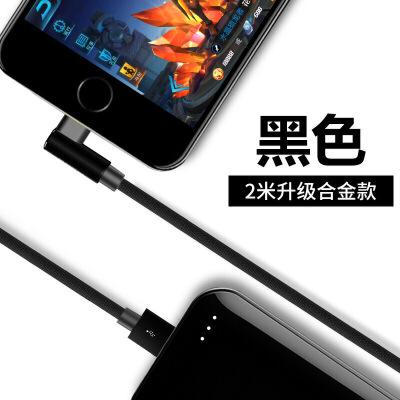 20180929053523523?苹果数据线iPhone6充电线器6s弯头X快充iPad7p加长2米抖音手机SP短se游戏iphon
