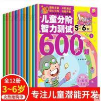全套12册儿童分阶智力测试600题3-4-5-6岁全脑开发训练幼小衔接整合教材小中大班升一年级入学准备数学思维训练游戏