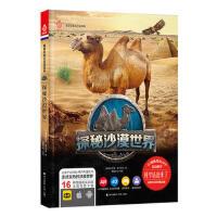 活起来的科学 童喜乐AR/VR魔幻互动百科系列:探秘沙漠世界
