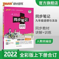 包邮2020版pass绿卡图书学霸同步笔记道德与法治九年级统编版 初中初三九年级