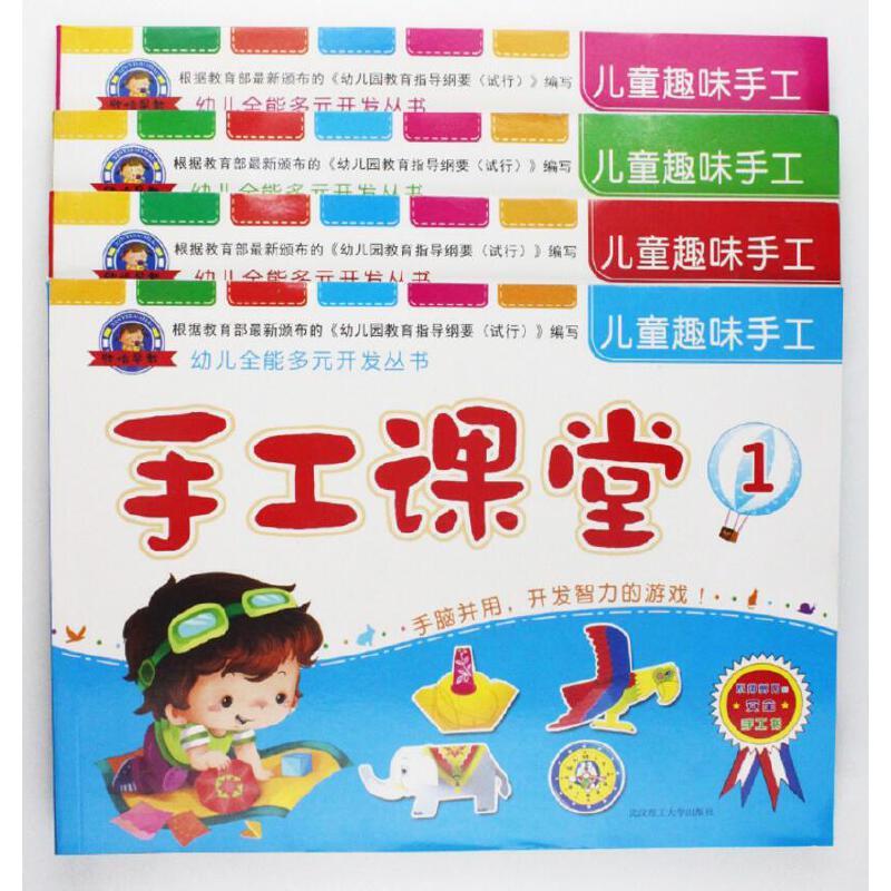 儿童3d立体书折纸剪纸大全 幼儿园手工教材 宝宝diy制作材料 不用剪刀