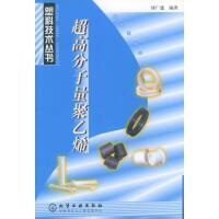 【二手旧书9成新】超高分子量聚乙烯――塑料技术丛书 刘广建 化学工业出版社
