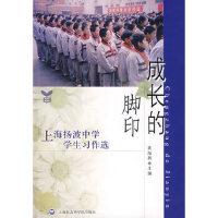 成长的脚印:上海扬波中学学生习作选