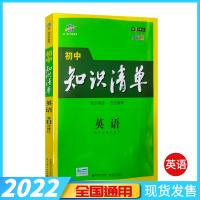 2022版曲一线初中英语知识清单第9次修订全彩版初中必备工具书初中复习资料9787565656798