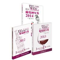 澳洲权威葡萄酒年鉴三年套装(套装共3册)