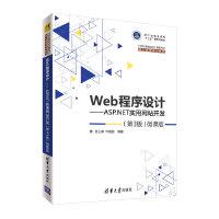 Web程序设计――ASP.NET实用网站开发(第3版)―微课版