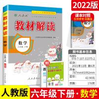 包邮2021秋教材解读六年级上册数学人教版RJ
