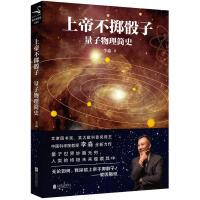 正版现货 上帝不掷骰子 量子物理简史 李淼著 量子论物理学史 量子论-物理学史 同时本书的主题量子力学深受大众喜爱