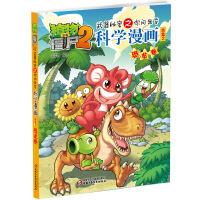 【旧书二手书8新正版】植物大战僵尸2武器秘密之科学漫画 恐龙卷 笑江南绘 9787514817638 中国少年儿童出版