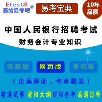 2020年中国人民银行招聘考试(财务会计专业知识)易考宝典在线题库/章节练习试卷/非教材