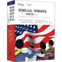 特别的人民,特别的国家――美国全史(第9版) (美)玛丽・贝丝・诺顿(Mary Beth Norton) 等 著 黄少